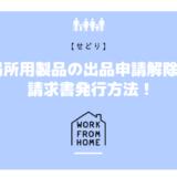 【せどり】局所用製品の出品申請解除!請求書発行方法!|2021年10月最新