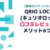 【賃貸OKスマートロック】Qrio Lock (キュリオロック)口コミレビュー!メリット6つ!