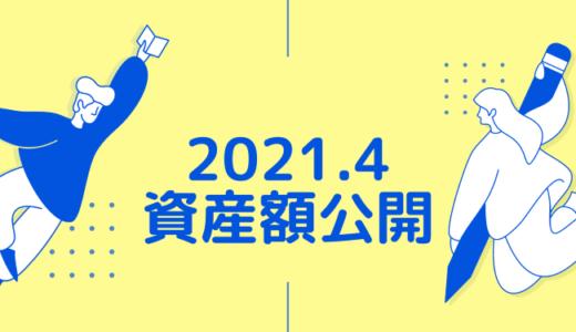 【夫婦でサイドFIRE】2021年4月の資産額公開!
