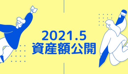 【夫婦でサイドFIRE】2021年5月の資産額公開!