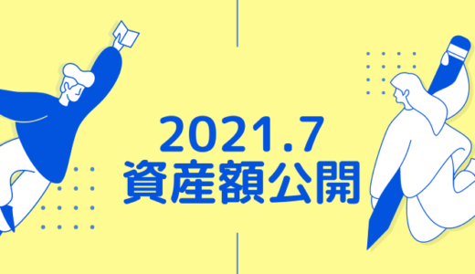 【夫婦でサイドFIRE】2021年7月の資産額公開!