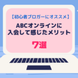 【初心者ブロガーにオススメ】ABCオンラインに入会して感じたメリット7選