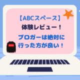 【ABCスペース】体験レビュー!ブロガーは絶対に行った方が良い!