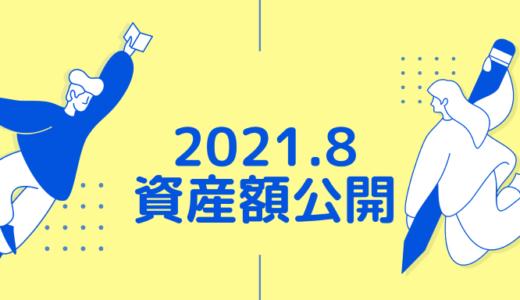 【夫婦でサイドFIRE】2021年8月の資産額公開!