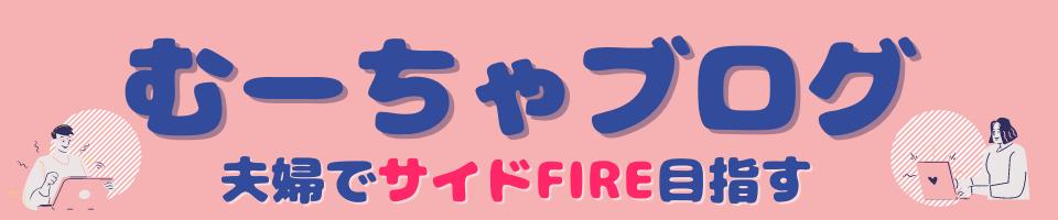 むーちゃブログ-夫婦でサイドFIRE!-