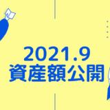 【夫婦でサイドFIRE】2021年9月の資産額公開!