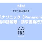 【せどり初心者必見】パナソニック(Panasonic)の出品規制解除・請求書発行方法!