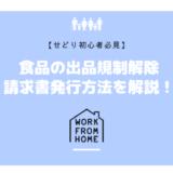 【せどり初心者必見】食品の出品規制解除・請求書発行方法を解説!